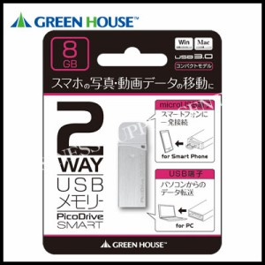 【メール便可能】グリーンハウス USB3.0メモリー ピコドライブスマート<8GB> GH-UFDSM8G-SV