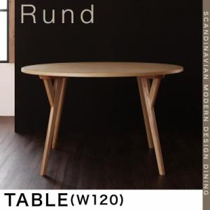 ダイニングテーブル単品 幅120cm 北欧モダンデザインダイニング テーブル 食卓テーブル 円形テーブル 丸型 丸テーブル 木製 おしゃれ ひ
