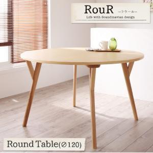 ダイニングテーブル単品 幅120cm デザイナーズ北欧ラウンドテーブルダイニング 円形テーブル(直径120) 食卓テーブル 丸型 丸テーブル 木