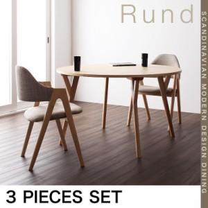 ダイニングテーブル 3点セット 丈夫 北欧モダンデザインダイニングセット 3点 食卓テーブル 円形テーブル 丸型 丸テーブル 木製 おしゃれ