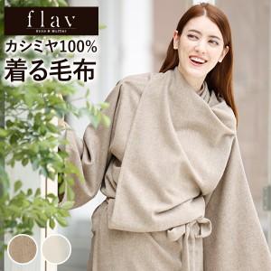 着れる毛布 部屋着 カシミヤ 着る毛布 ガウン フレイバー flav 毛布 かいまき 手通し ボタン付き 寒さ対策 帯付 内モンゴル産 ギフト丁寧