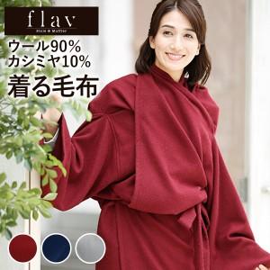 着れる毛布 カシミヤ 部屋着 ウールカシミヤ 着る毛布 ガウン フレイバー flav 毛布 かいまき 手通し ウール ウールカシミヤ ボタン付き