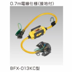 HATAYA BFX延長コード 漏電遮断機付 防雨タイプ BFX-013KC 0.7m仕様【畑屋製作所 ハタヤリミテット ビリビリガード 】