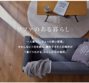 【送料無料】 ソファ ソファー ローソファ 2人掛け 2人掛けソファ 2WAY コンパクト 北欧 かわいい 一人暮らし シンプル ファブリック
