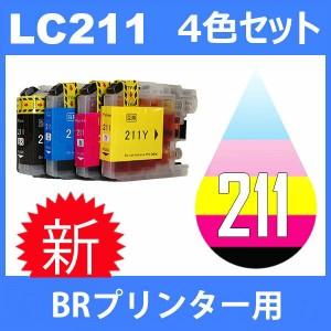 LC211 LC211-4PK 4色セット 中身 ( LC211BK LC211C LC211M LC211Y ) 互換インク brother 最新バージョンICチップ付