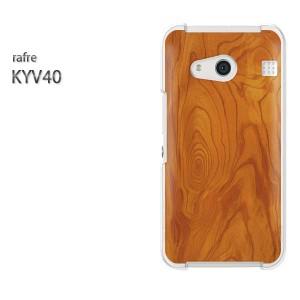 ゆうパケ送料無料スマホケース ハード rafre KYV40 ラフレ クリア 【木目(A)/kyv40-M991】