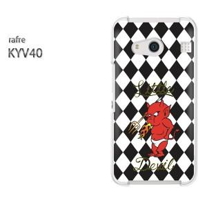 ゆうパケ送料無料スマホケース ハード rafre KYV40 ラフレ クリア  チェック・悪魔(黒)/kyv40-pc-ne391]