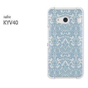 ゆうパケ送料無料スマホケース ハード rafre KYV40 ラフレ クリア シンプル(ブルー)/kyv40-pc-new0099]