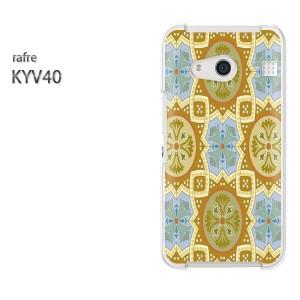 ゆうパケ送料無料スマホケース ハード rafre KYV40 ラフレ クリア シンプル(ベージュ・ブルー)/kyv40-pc-new0137]