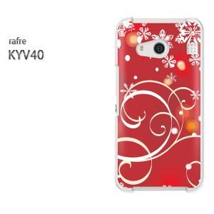 ゆうパケ送料無料スマホケース ハード rafre KYV40 ラフレ クリア 冬・シンプル・雪・結晶(赤)/kyv40-pc-new0841]