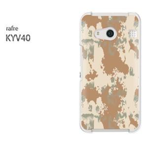 ゆうパケ送料無料スマホケース ハード rafre KYV40 ラフレ クリア 迷彩・シンプル(ベージュ)/kyv40-pc-new1205]