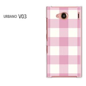 ゆうパケ送料無料スマホケース ハード URBANO アルバーノ V03 クリア 【チェック2(薄ピンク)/v03-M856】