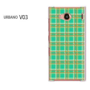 ゆうパケ送料無料スマホケース ハード URBANO アルバーノ V03 クリア チェック(グリーン)/v03-pc-new0873]