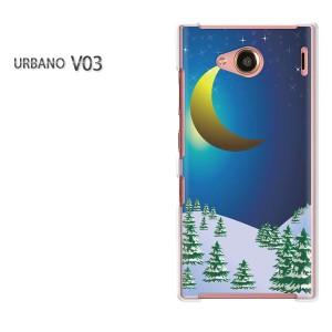 ゆうパケ送料無料スマホケース ハード URBANO アルバーノ V03 クリア 【スノー228/v03-PM228】