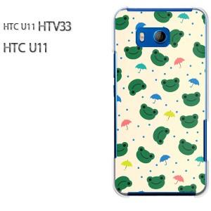 HTC U11 HTV33 ケース ハードカバー プリント ゆうパケ送料無料 クリア  カエル・動物(ベージュ)/htv33-pc-ne253]