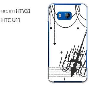 HTC U11 HTV33 ケース ハードカバー プリント ゆうパケ送料無料 クリア  シンプル(白)/htv33-pc-ne254]