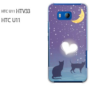 HTC U11 HTV33 ケース ハードカバー プリント ゆうパケ送料無料 クリア  ハート・猫(ブルー)/htv33-pc-ne255]