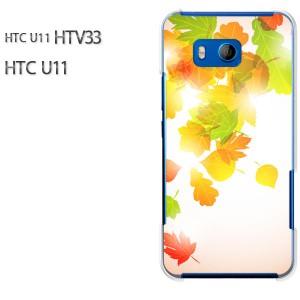 HTC U11 HTV33 ケース ハードカバー プリント ゆうパケ送料無料 クリア 秋・シンプル・落ち葉(オレンジ)/htv33-pc-new0508]