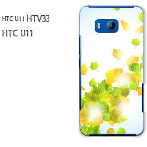 HTC U11 HTV33 ケース ハードカバー プリント ゆうパケ送料無料 クリア 秋・シンプル・落ち葉(グリーン)/htv33-pc-new0509]