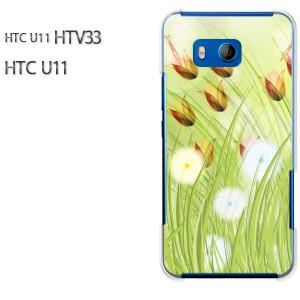HTC U11 HTV33 ケース ハードカバー プリント ゆうパケ送料無料 クリア 花(グリーン)/htv33-pc-new0697]