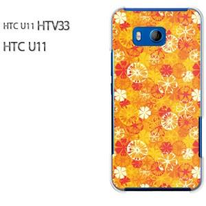 HTC U11 HTV33 ケース ハードカバー プリント ゆうパケ送料無料 クリア 花(オレンジ)/htv33-pc-new1133]