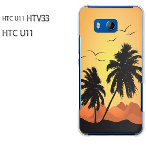HTC U11 HTV33 ケース ハードカバー プリント DM便送料無料 クリア [シンプル・夕日(オレンジ)/htv33-pc-new1563]