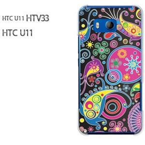 HTC U11 HTV33 ケース ハードカバー プリント ゆうパケ送料無料 クリア 【サイケ064/htv33-PM064】