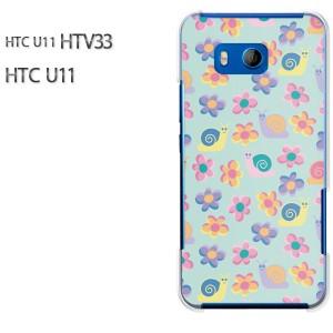 HTC U11 HTV33 ケース ハードカバー プリント DM便送料無料 クリア 【フラワー098/htv33-PM098】