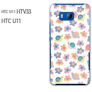 HTC U11 HTV33 ケース ハードカバー プリント ゆうパケ送料無料 クリア 【フラワー099/htv33-PM099】