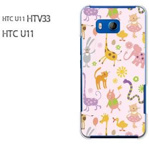 HTC U11 HTV33 ケース ハードカバー プリント ゆうパケ送料無料 クリア 【パステルアニマル114/htv33-PM114】