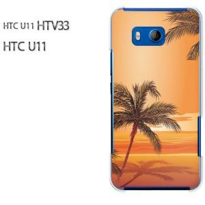 HTC U11 HTV33 ケース ハードカバー プリント ゆうパケ送料無料 クリア 【サンセット325/htv33-PM325】