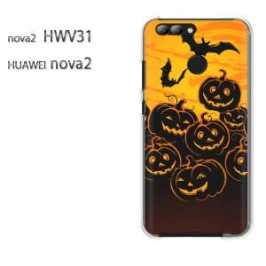 ゆうパケ送料無料 スマホケース ハード HWV31 クリア  [ハロウィン(オレンジ)/hwv31-pc-ne068]