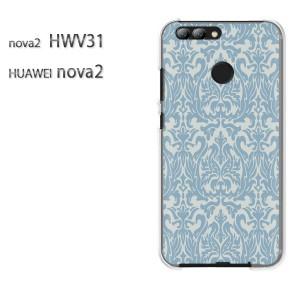ゆうパケ送料無料 スマホケース ハード HWV31 クリア シンプル(ブルー)/hwv31-pc-new0099]