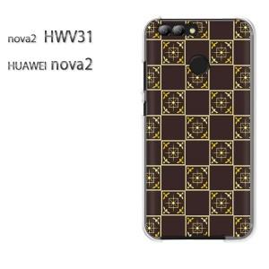 ゆうパケ送料無料 スマホケース ハード HWV31 クリア [シンプル(ブラウン)/hwv31-pc-new0920]