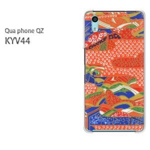 Qua Phone QZ KYV44 ケース ハードカバー プリント ゆうパケ送料無料 クリア 【和柄(I)/kyv44-M759】
