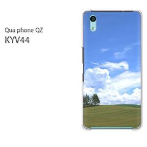 Qua Phone QZ KYV44 ケース ハードカバー プリント ゆうパケ送料無料 クリア 【草原/kyv44-M931】