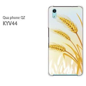 Qua Phone QZ KYV44 ケース ハードカバー プリント ゆうパケ送料無料 クリア [シンプル・秋・稲穂(ベージュ)/kyv44-pc-new1579]
