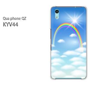 Qua Phone QZ KYV44 ケース ハードカバー プリント ゆうパケ送料無料 クリア [シンプル・虹・空(ブルー)/kyv44-pc-new1580]