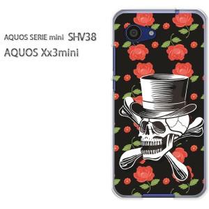 ゆうパケ送料無料スマホケース ハード SHV38 AQUOS Xx3 mini アクオス クリア  スカル・花・シンプル(黒)/shv38-pc-ne389]