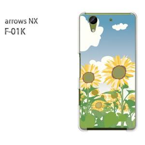 ゆうパケ送料無料 スマホケース ハード arrows NX F-01Kクリア 【ひまわり343/f01k-PM343】