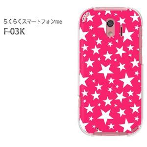 ゆうパケ送料無料 スマホケース らくらくスマートフォンme F-03Kクリア  [ドット・星(ピンク)/f03k-pc-ne299]