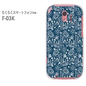 ゆうパケ送料無料 スマホケース らくらくスマートフォンme F-03Kクリア  [花・シンプル(ブルー)/f03k-pc-ne305]