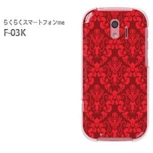ゆうパケ送料無料 スマホケース らくらくスマートフォンme F-03Kクリア [シンプル(赤)/f03k-pc-new0125]