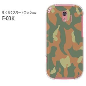 ゆうパケ送料無料 スマホケース らくらくスマートフォンme F-03Kクリア [迷彩・シンプル(ブラウン)/f03k-pc-new1181]