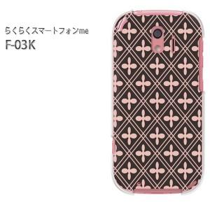 ゆうパケ送料無料 スマホケース らくらくスマートフォンme F-03Kクリア [和柄(ピンク)/f03k-pc-new1238]