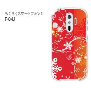 ゆうパケ送料無料スマホケース ハード らくらくスマートフォン4 F-04Jクリア  冬・結晶(赤)/f04j-pc-ne101]