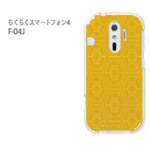 ゆうパケ送料無料スマホケース ハード らくらくスマートフォン4 F-04Jクリア 和柄(黄)/f04j-pc-new1270]