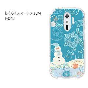 ゆうパケ送料無料スマホケース ハード らくらくスマートフォン4 F-04Jクリア 【雪だるま231/f04j-PM231】