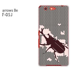 ゆうパケ送料無料 スマホケース ハード arrows Be F-05Jクリア  カブトムシ・シンプル(グレー)/f05j-pc-ne361]