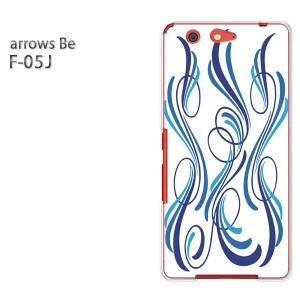 ゆうパケ送料無料 スマホケース ハード arrows Be F-05Jクリア  [ピンストライプ・シンプル(ブルー)/f05j-pc-ne395]